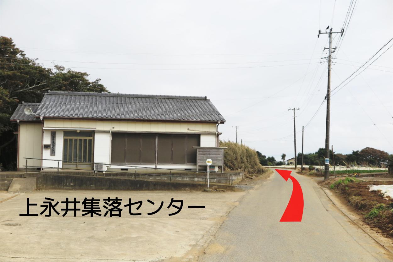 上永井集落センター前を直進